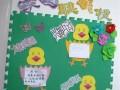 幼儿园家园互动栏:最新发布
