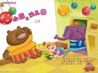 小象上幼儿园