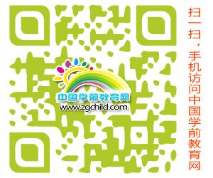 扫描二维码用手机访问中国学前教育网