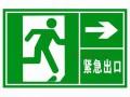 幼儿园安全标志图