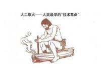 钻木取火的传说