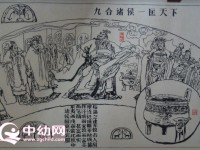 齐桓公九合诸侯