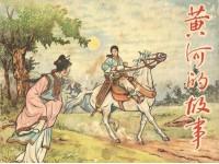 黄河的神话传说故事二则
