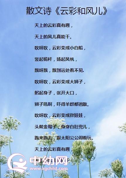 散文诗《云彩和风儿》