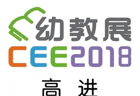 2018深圳国际幼儿教育用品暨