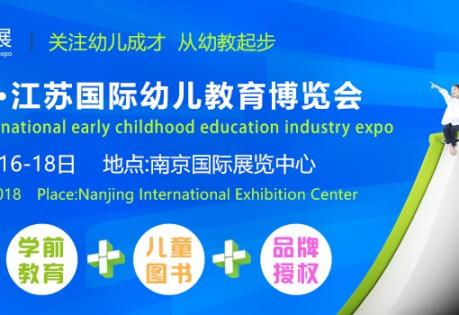 2018中国·江苏国际幼儿教育产业展览会