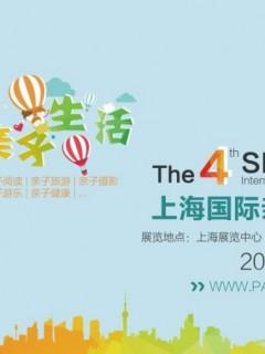 上海国际亲子博览会