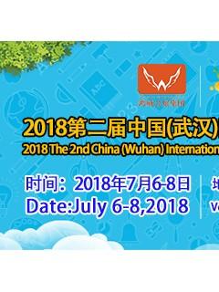 2018第二届中国(武