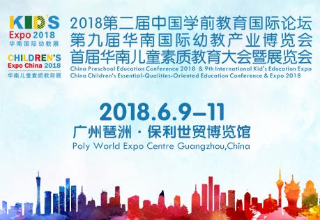 新时代中国幼教创新与未来,80多位名师、500多知名品牌邀您共赴