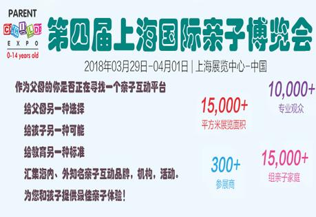上海国际亲子博览会即将拉开帷幕,全新展台,等你到来