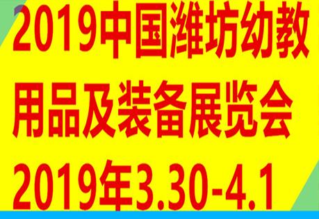 2019中国(潍坊)国际