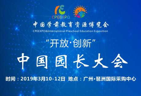 2019中国园长大会中
