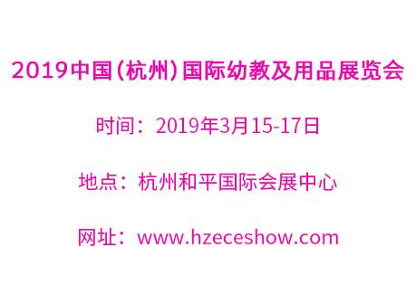 2019中国(杭州)国际幼教及用
