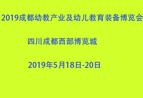 2019第九届成都国际