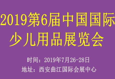 2019第6届中国国际少儿用品展览会
