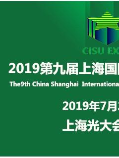 2019第九届上海