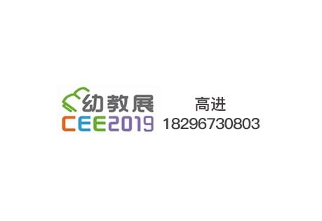 深圳幼教展/2019深圳国际幼儿教育用品暨装备展览会