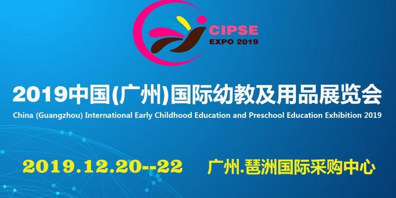 2019中国(广州)国际幼教及用品展览会
