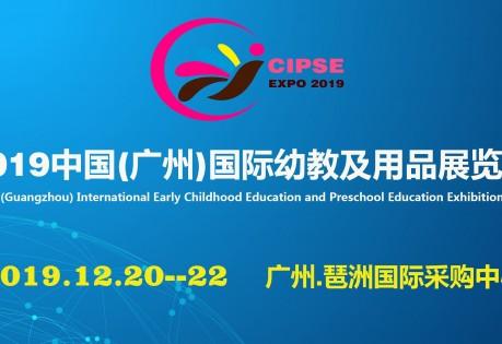 2019中国(广州)国际幼教及用