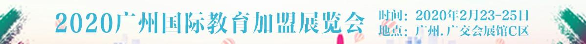 2020年2月23日至2月25日广州国际教育加盟展暨广州幼教展