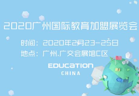 中幼网2020广州国际教育加盟展览会