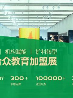 2019第十三届中国国际教育品牌连锁加盟博览会即将开幕