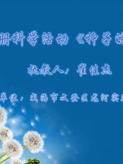 中幼网《种子的旅行》