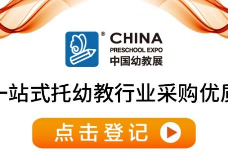 CPE中国幼教展 ——全球幼教产品趋势引领和国内外先进幼教理念交流的大幼教平台