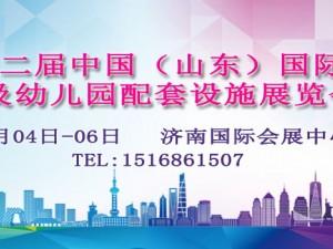中幼网2021第十二届中国(山东)国际学前教育及幼儿园配套设施展览会