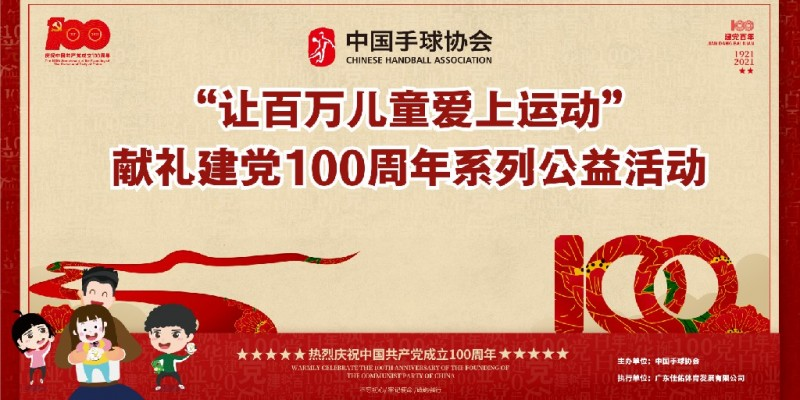 """献礼建党100周年!中国手球协会""""让百万儿"""